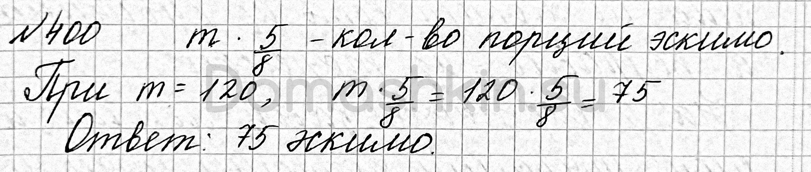 Математика 6 класс учебник Мерзляк номер 400 решение