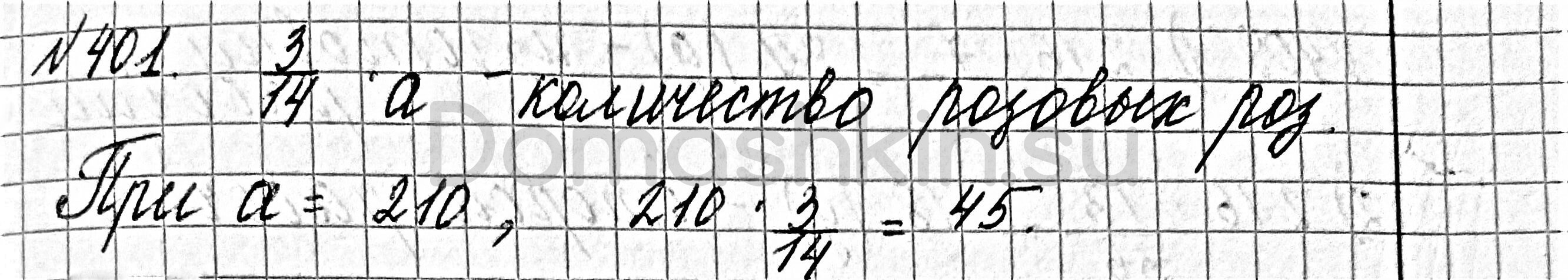 Математика 6 класс учебник Мерзляк номер 401 решение