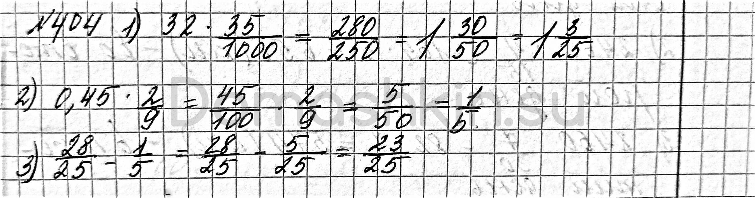 Математика 6 класс учебник Мерзляк номер 404 решение
