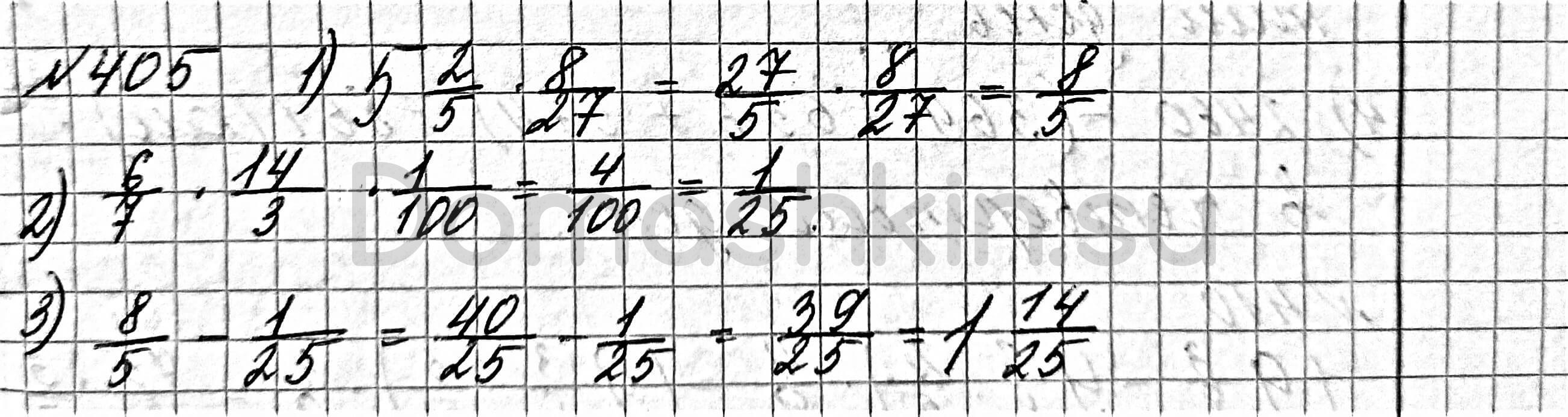 Математика 6 класс учебник Мерзляк номер 405 решение
