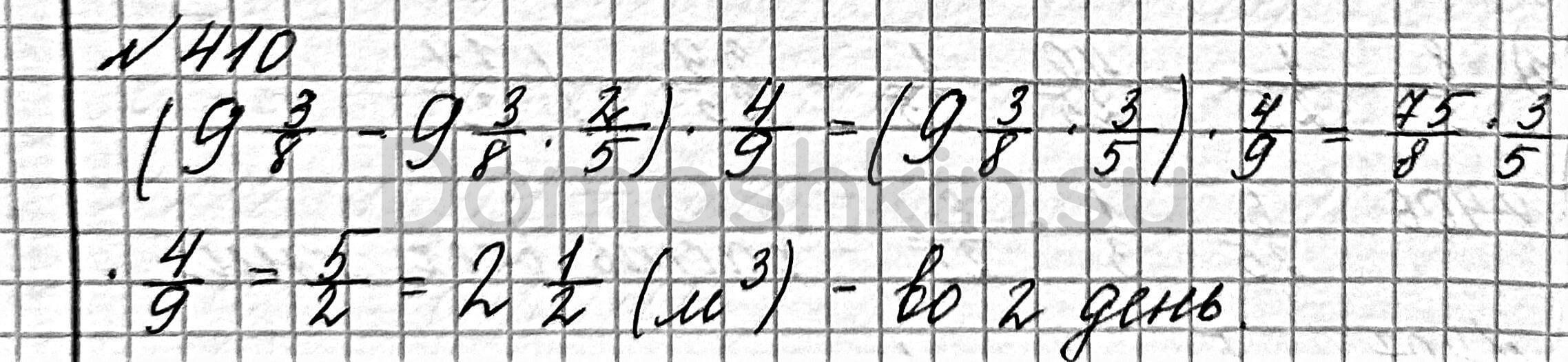 Математика 6 класс учебник Мерзляк номер 410 решение