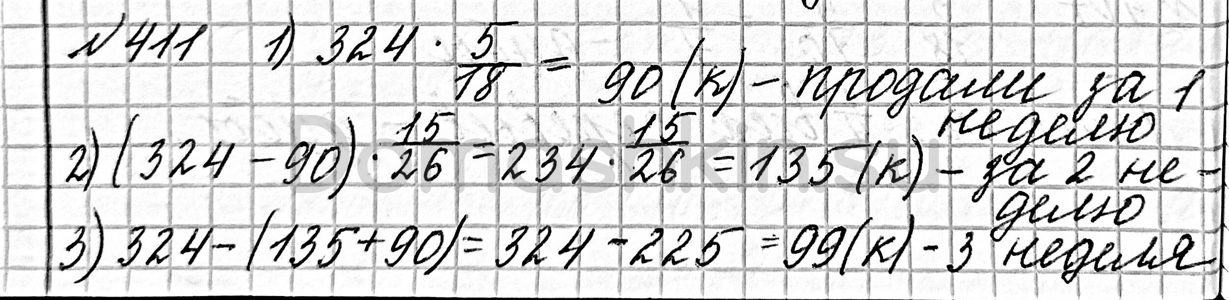 Математика 6 класс учебник Мерзляк номер 411 решение