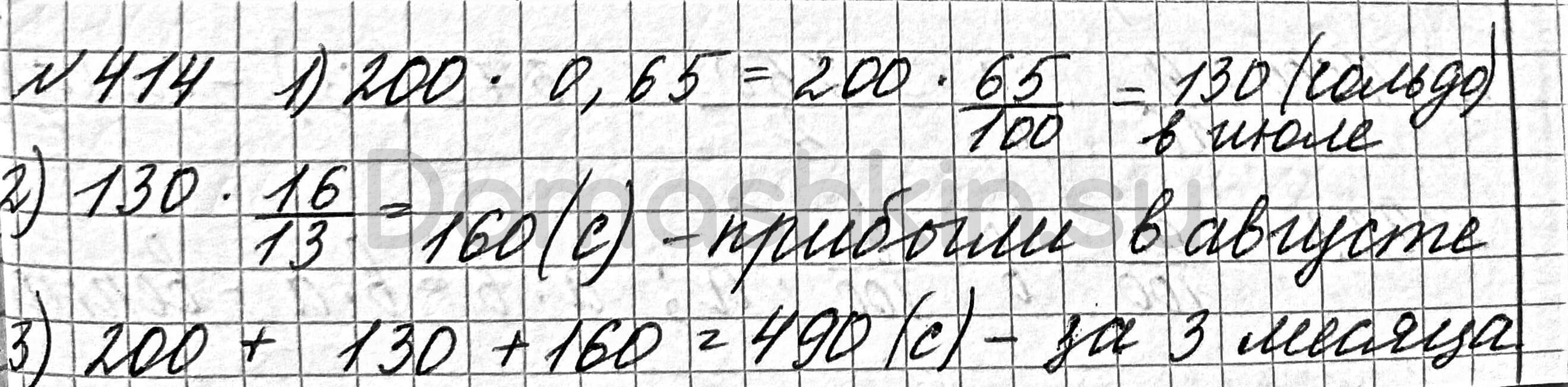 Математика 6 класс учебник Мерзляк номер 414 решение
