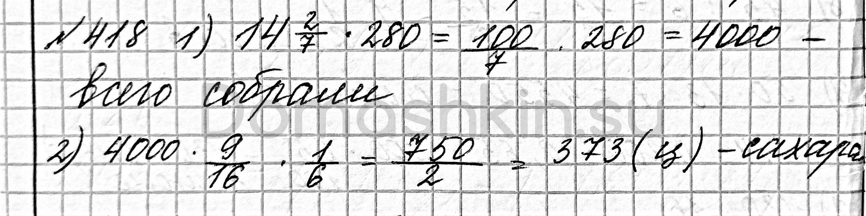 Математика 6 класс учебник Мерзляк номер 418 решение