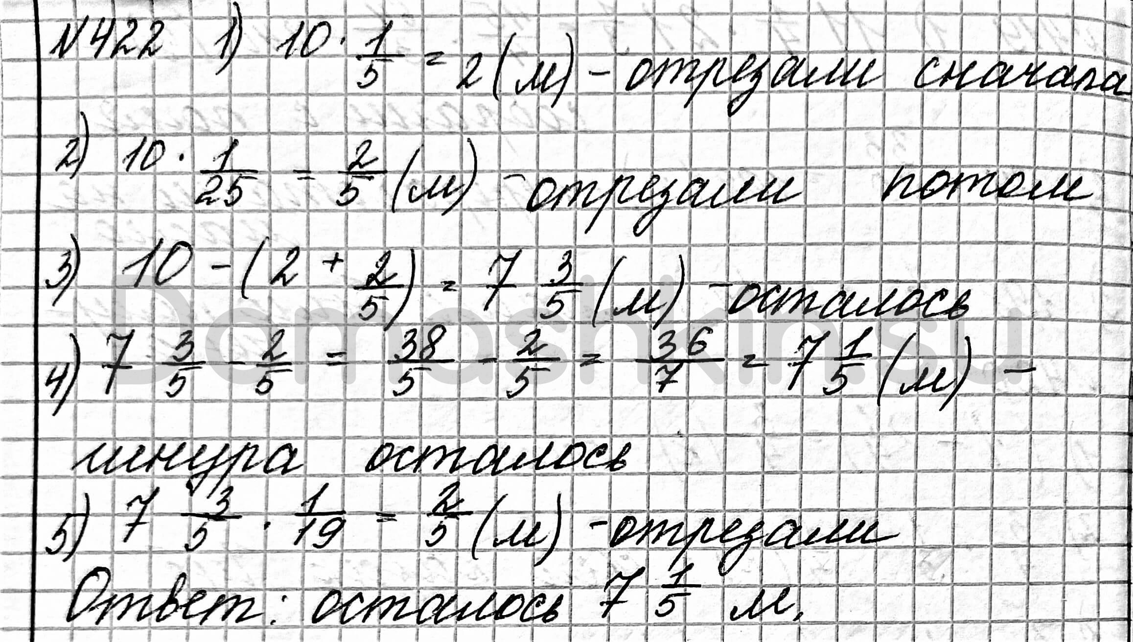 Математика 6 класс учебник Мерзляк номер 422 решение