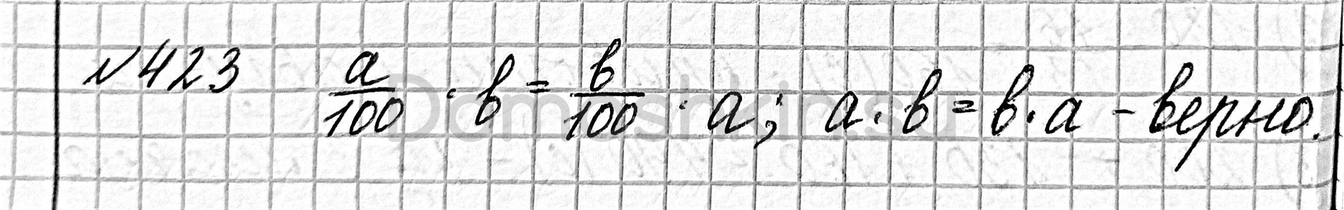 Математика 6 класс учебник Мерзляк номер 423 решение