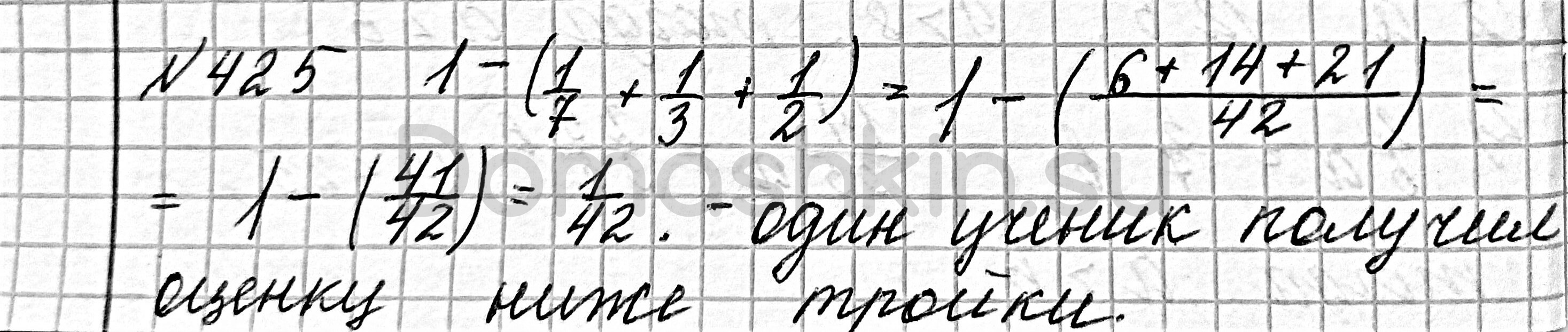 Математика 6 класс учебник Мерзляк номер 425 решение