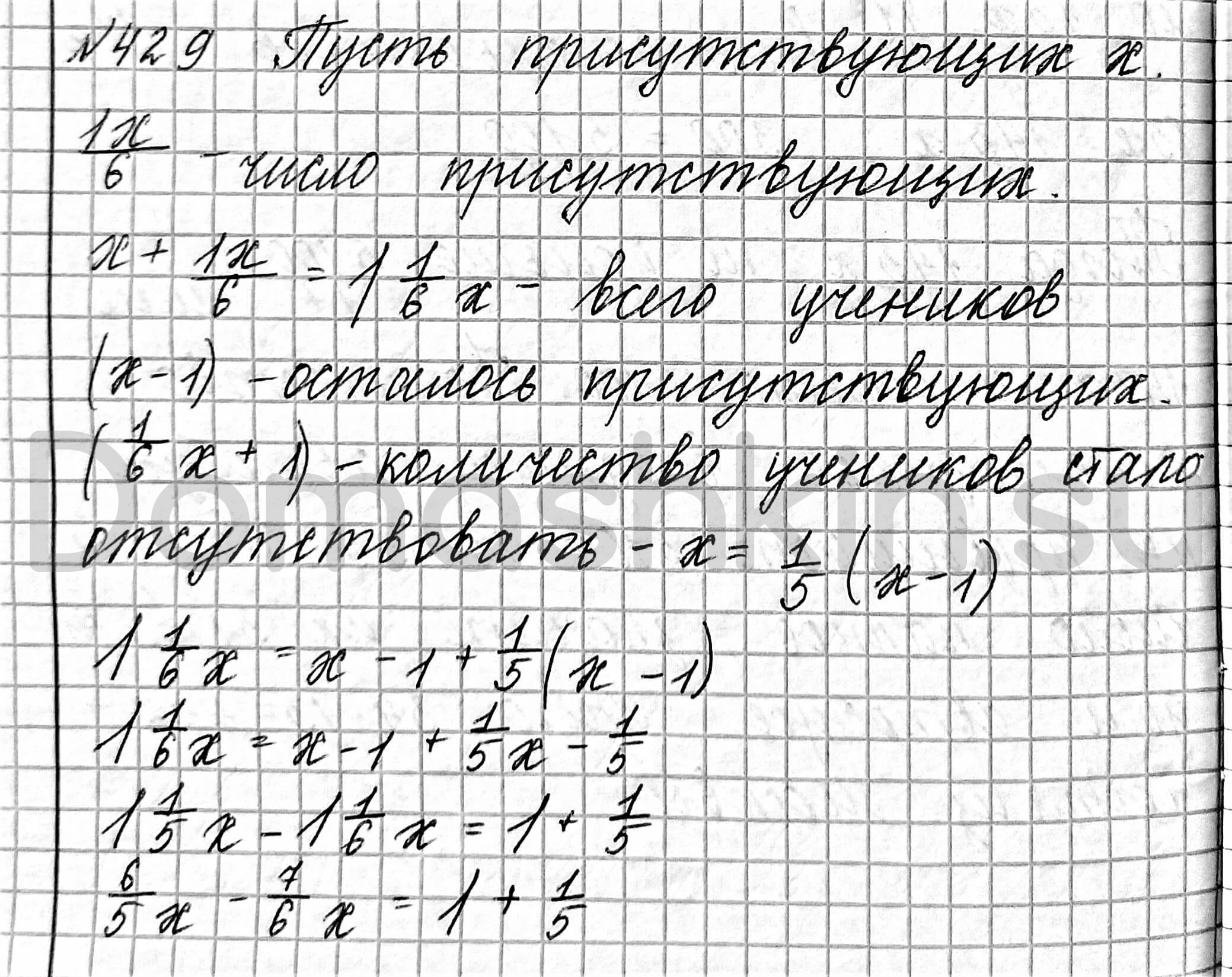Математика 6 класс учебник Мерзляк номер 429 решение