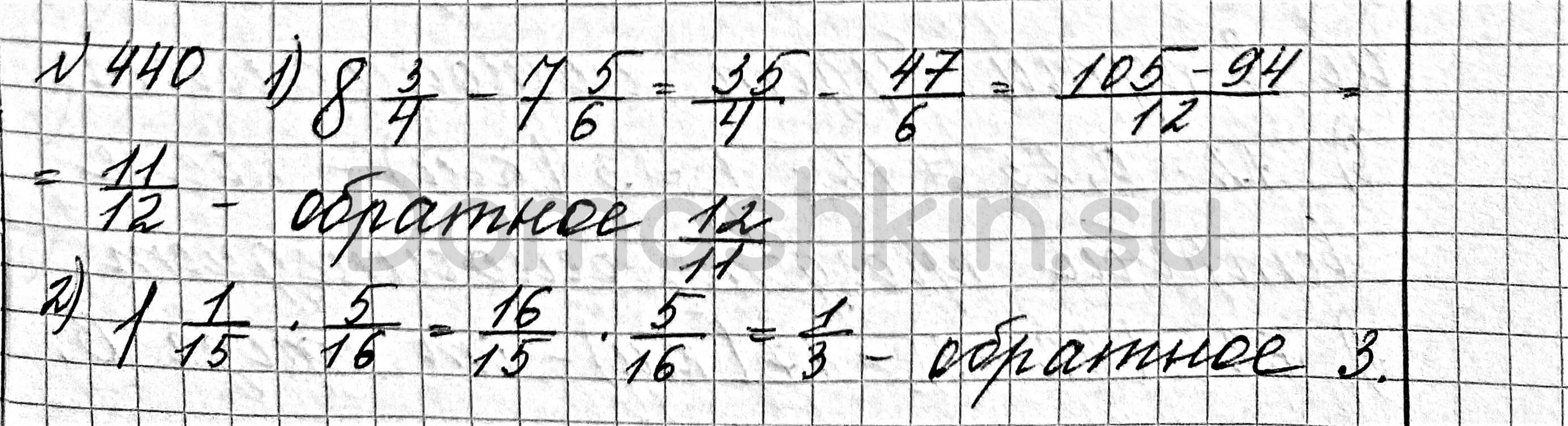 Математика 6 класс учебник Мерзляк номер 440 решение