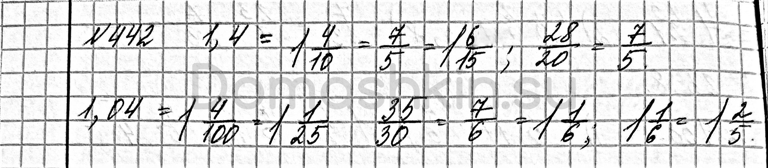 Математика 6 класс учебник Мерзляк номер 442 решение