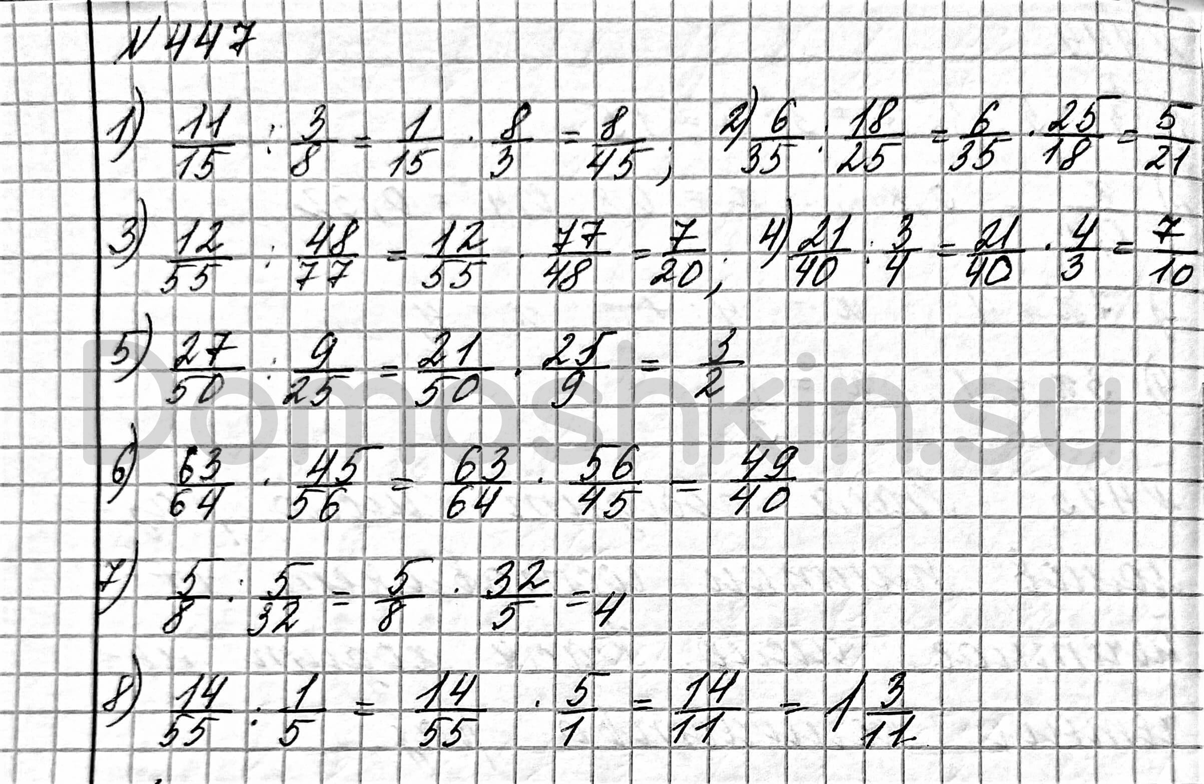 Математика 6 класс учебник Мерзляк номер 447 решение
