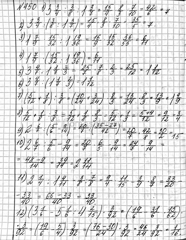 Математика 6 класс учебник Мерзляк номер 450 решение