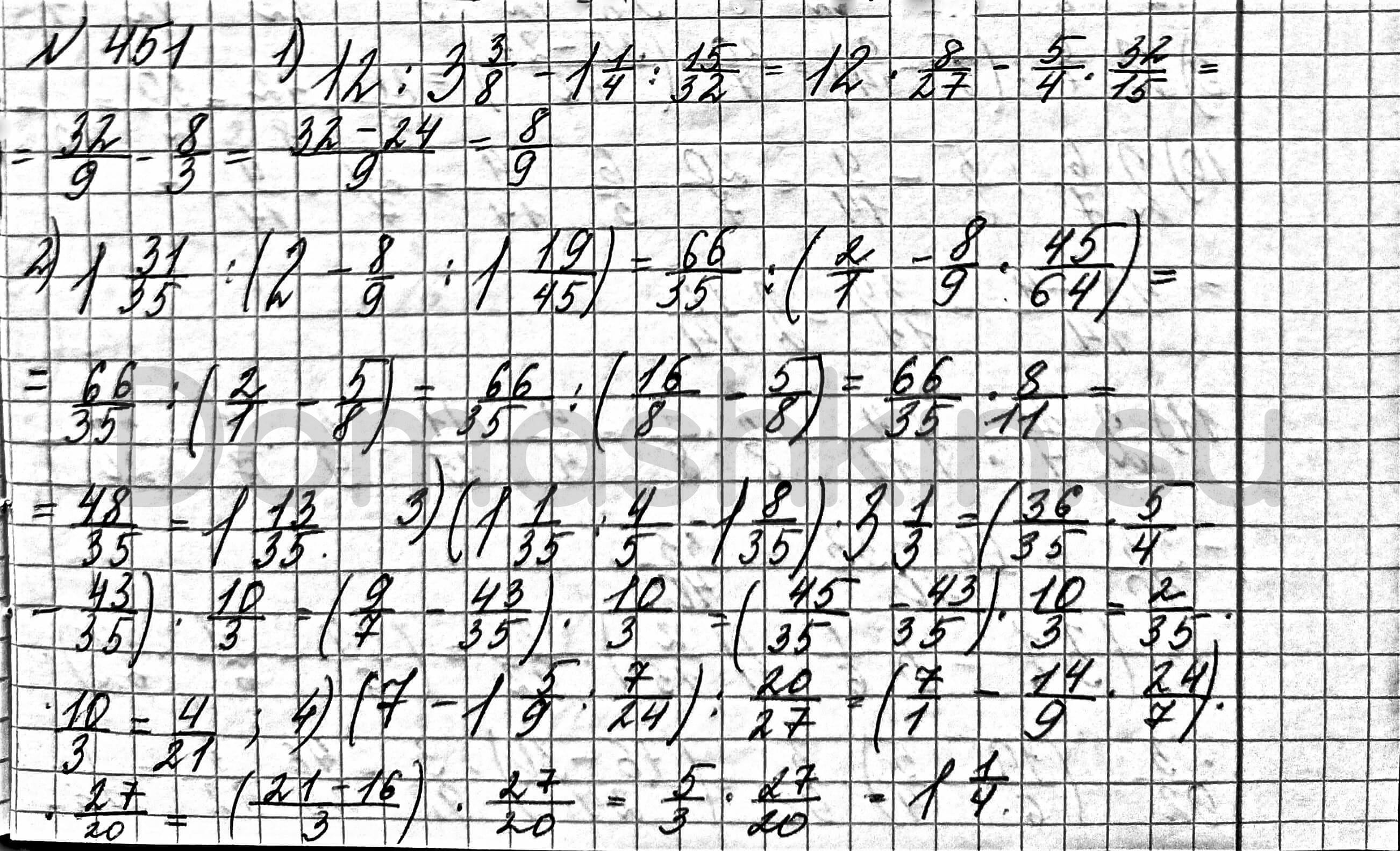 Математика 6 класс учебник Мерзляк номер 451 решение