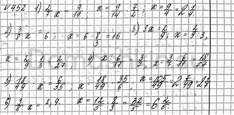 Математика 6 класс учебник Мерзляк номер 452 решение