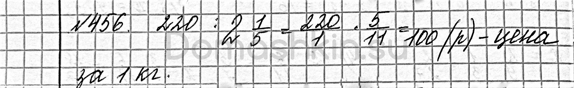 Математика 6 класс учебник Мерзляк номер 456 решение