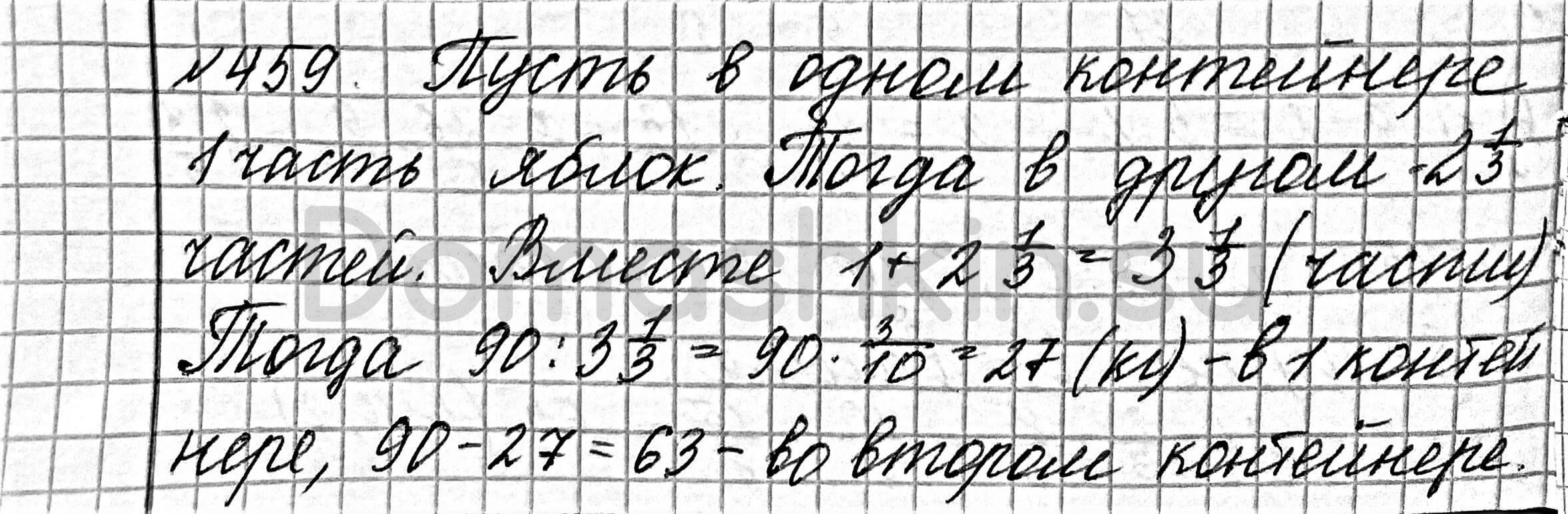 Математика 6 класс учебник Мерзляк номер 459 решение