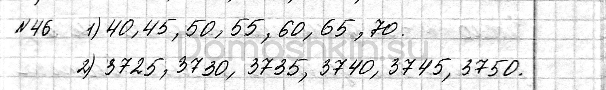 Математика 6 класс учебник Мерзляк номер 46 решение