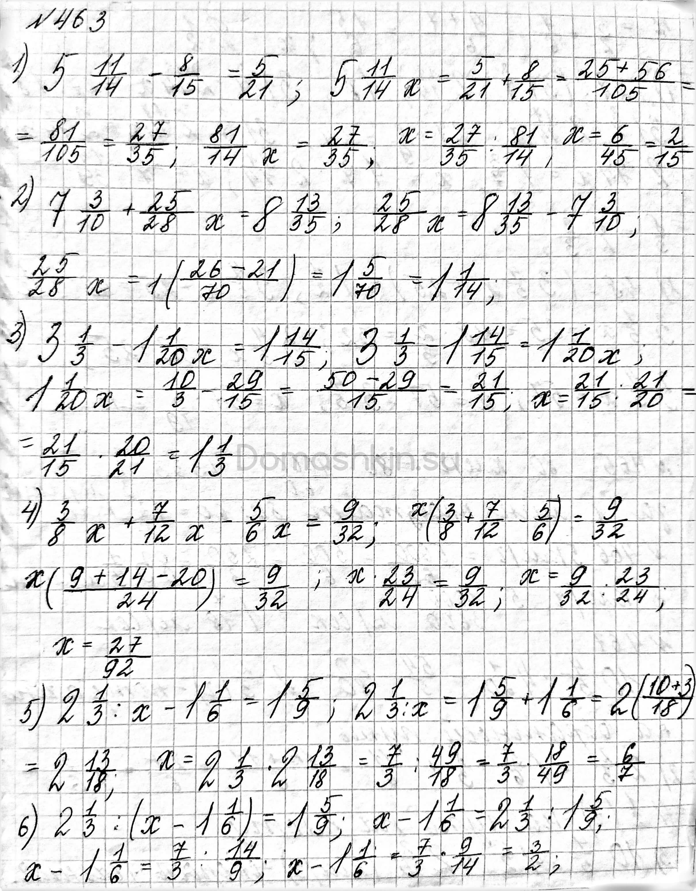 Математика 6 класс учебник Мерзляк номер 463 решение