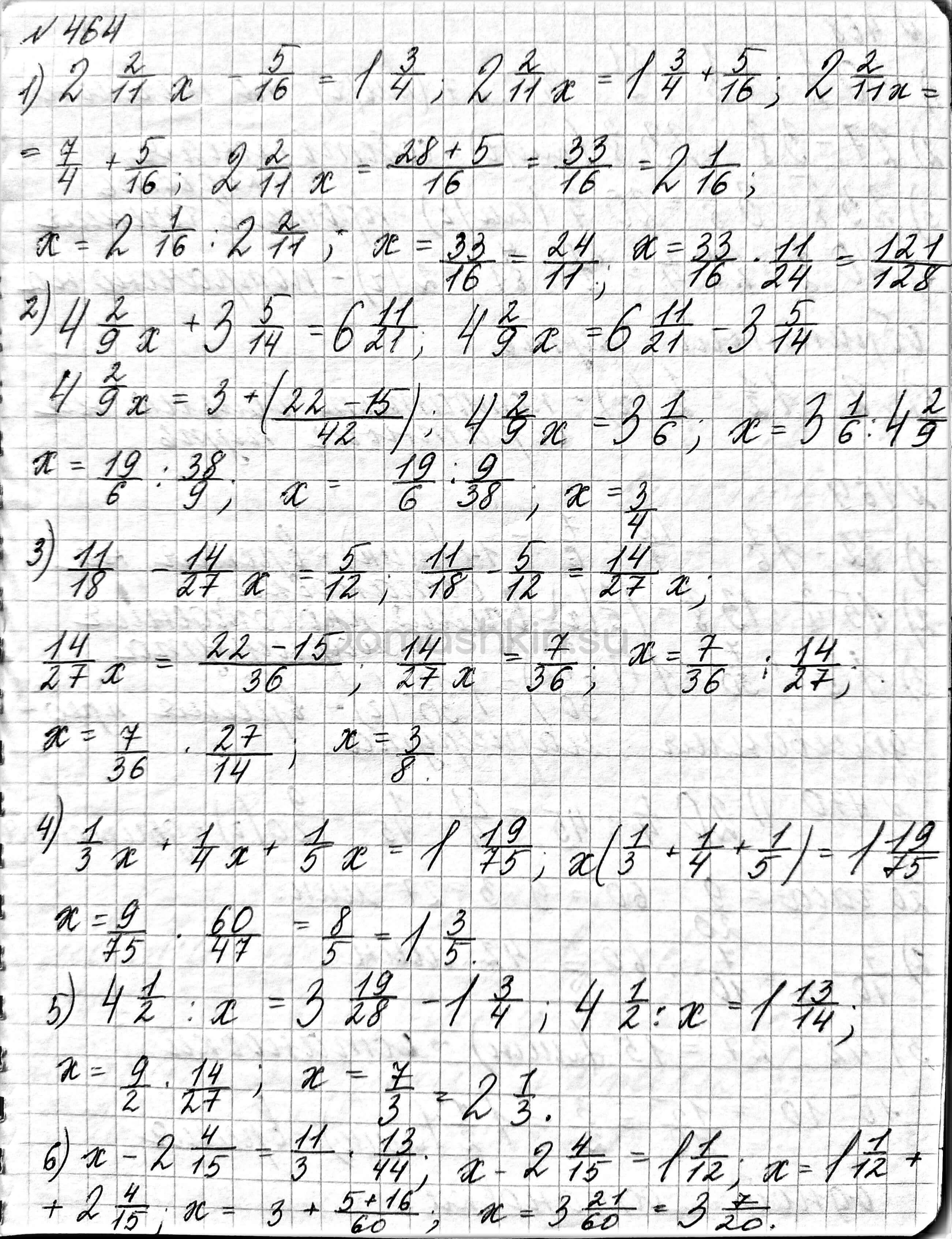 Математика 6 класс учебник Мерзляк номер 464 решение