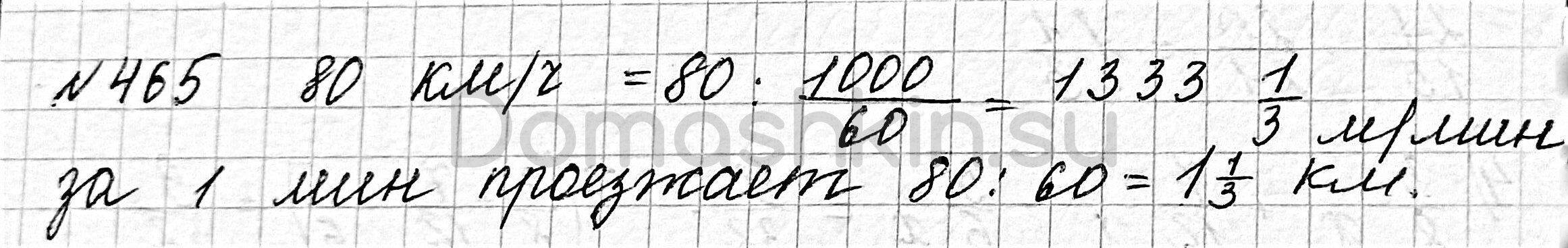 Математика 6 класс учебник Мерзляк номер 465 решение