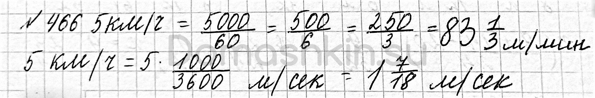 Математика 6 класс учебник Мерзляк номер 466 решение