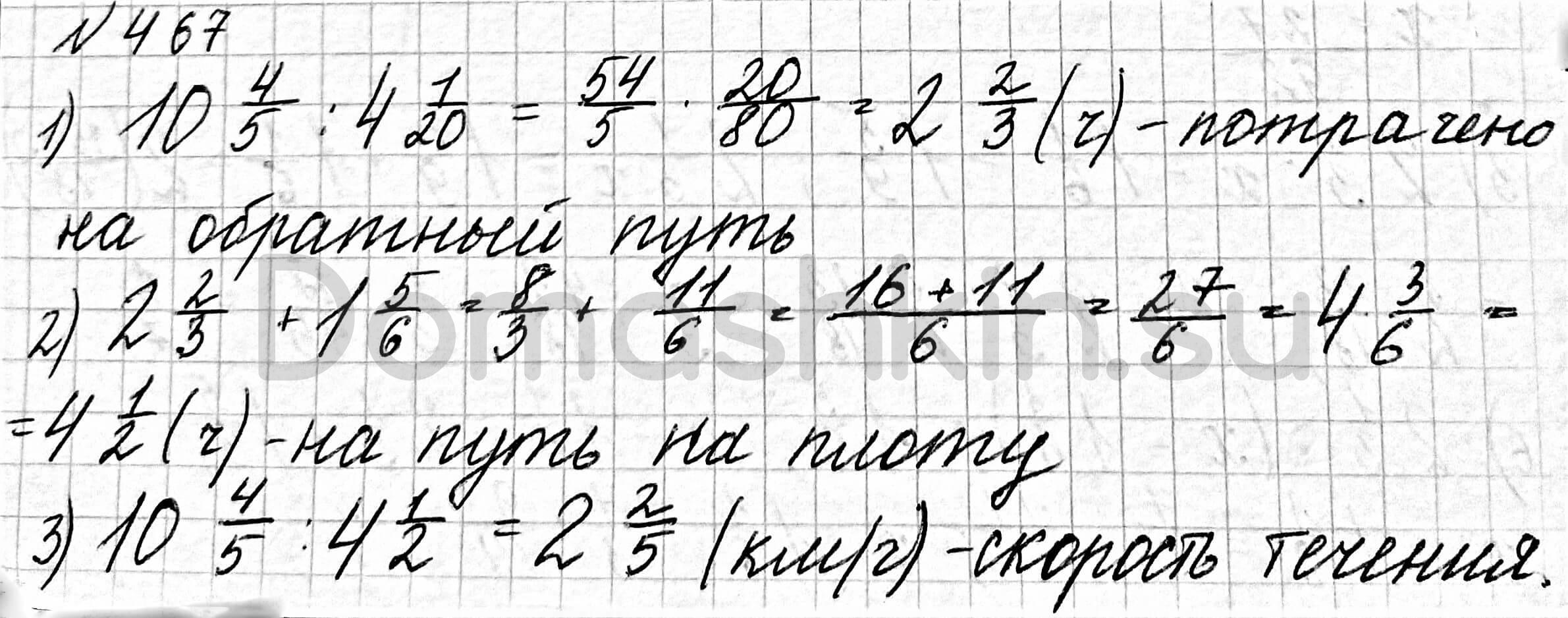 Математика 6 класс учебник Мерзляк номер 467 решение