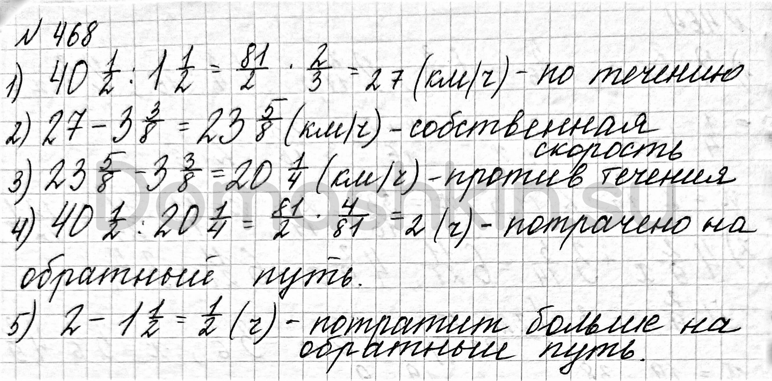 Математика 6 класс учебник Мерзляк номер 468 решение