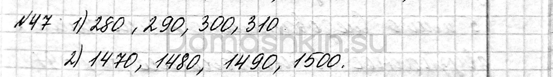 Математика 6 класс учебник Мерзляк номер 47 решение