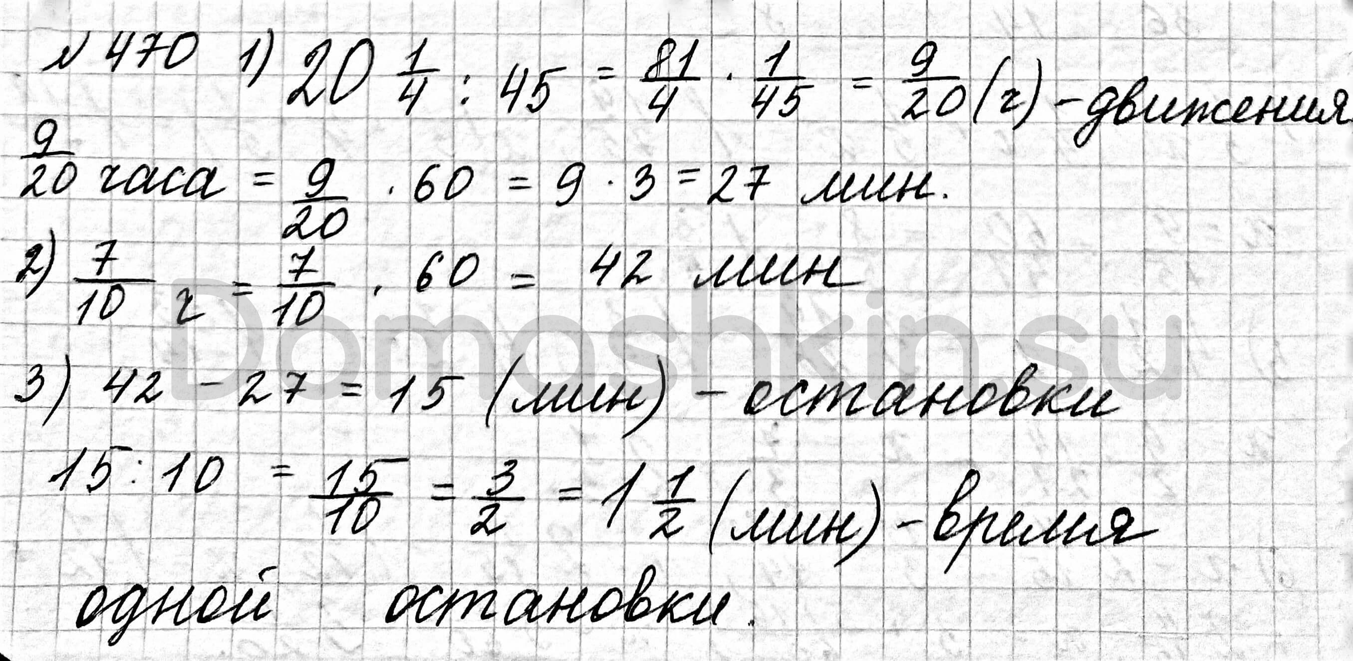 Математика 6 класс учебник Мерзляк номер 470 решение