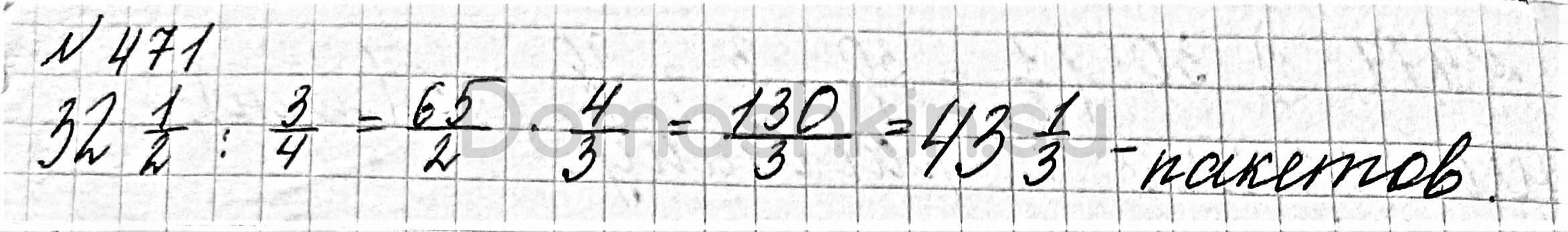 Математика 6 класс учебник Мерзляк номер 471 решение