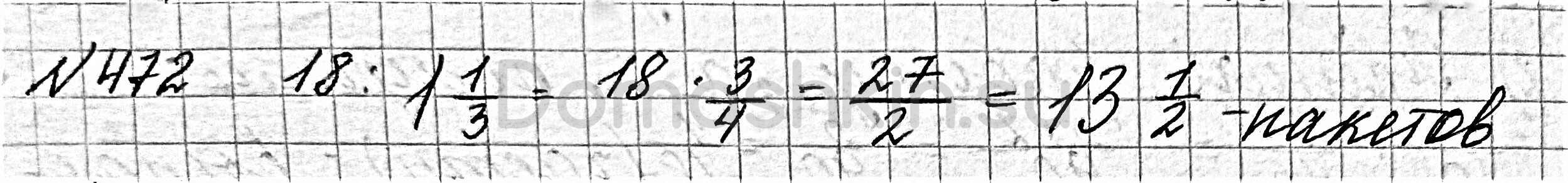 Математика 6 класс учебник Мерзляк номер 472 решение