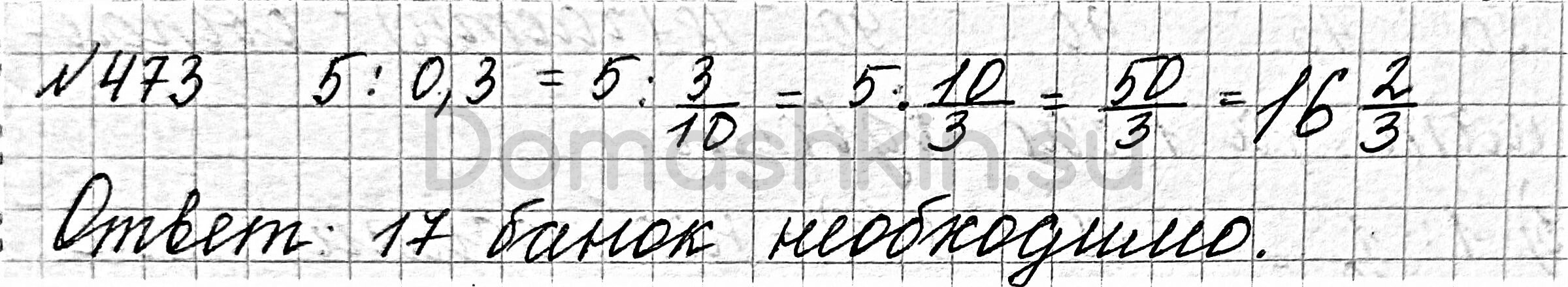 Математика 6 класс учебник Мерзляк номер 473 решение