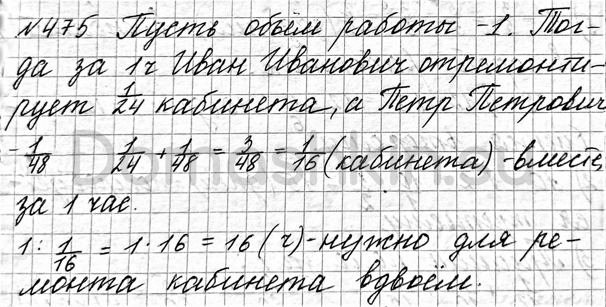Математика 6 класс учебник Мерзляк номер 475 решение