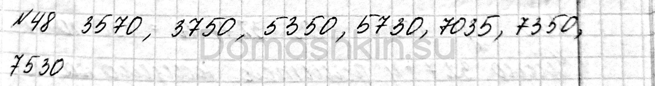 Математика 6 класс учебник Мерзляк номер 48 решение