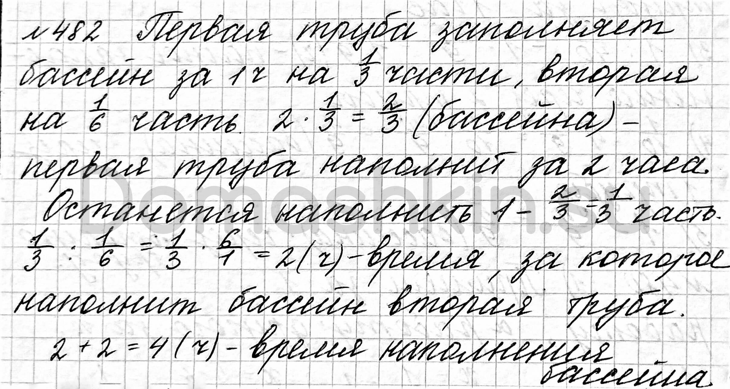 Математика 6 класс учебник Мерзляк номер 482 решение