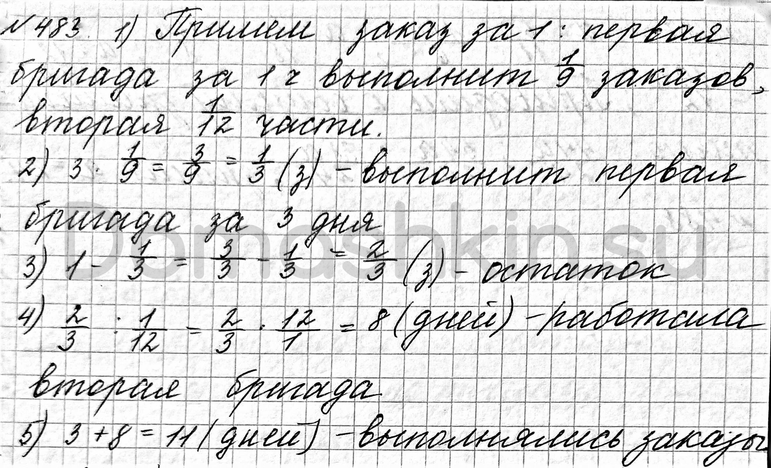 Математика 6 класс учебник Мерзляк номер 483 решение