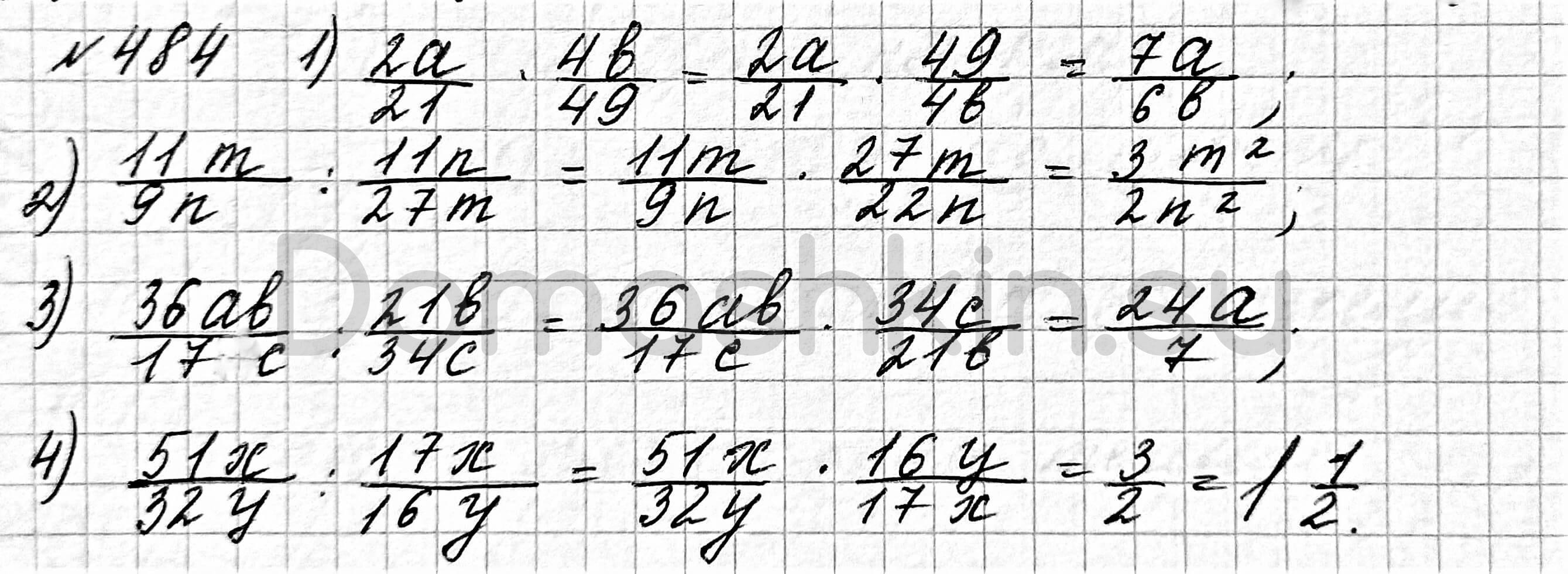Математика 6 класс учебник Мерзляк номер 484 решение