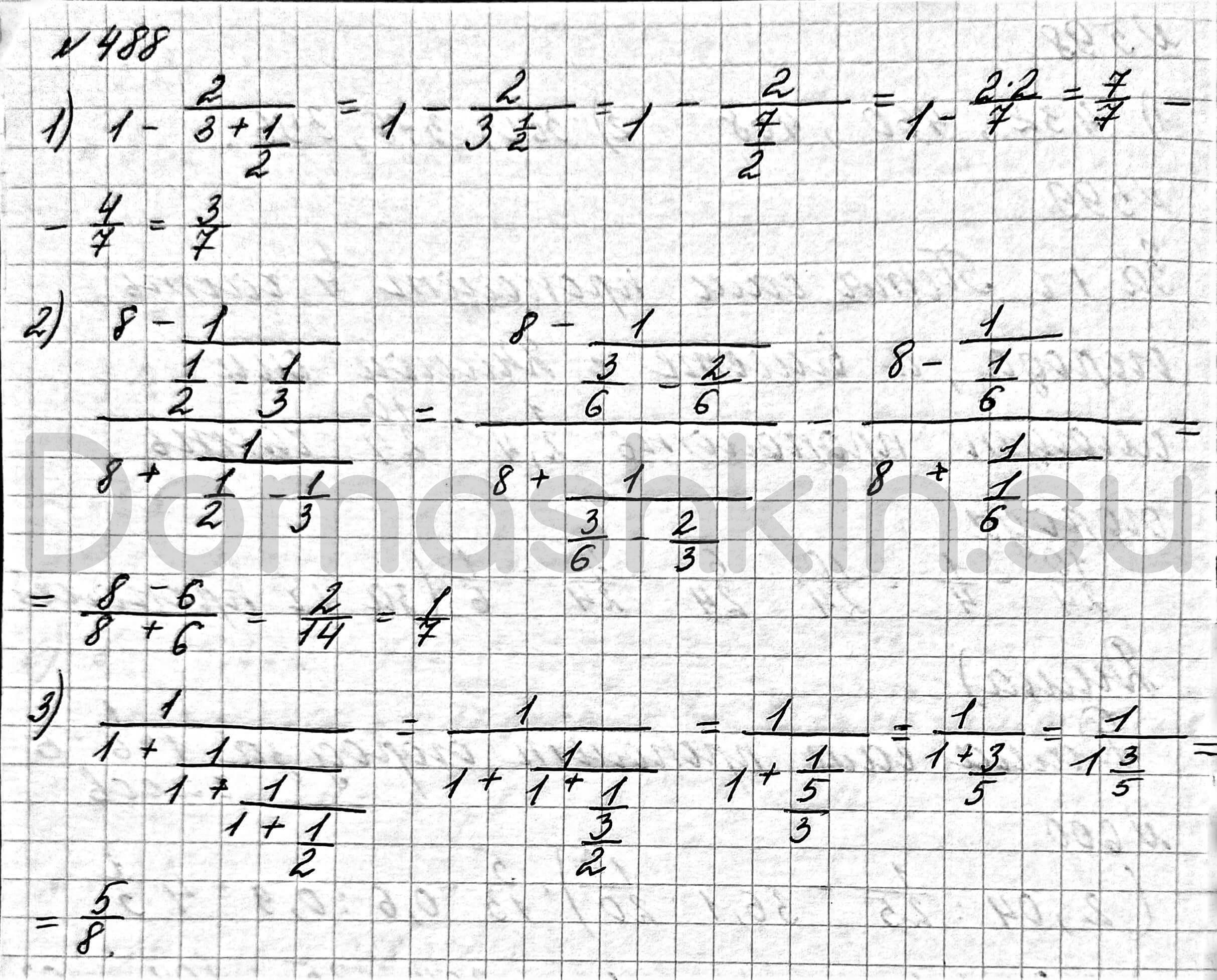 Математика 6 класс учебник Мерзляк номер 488 решение