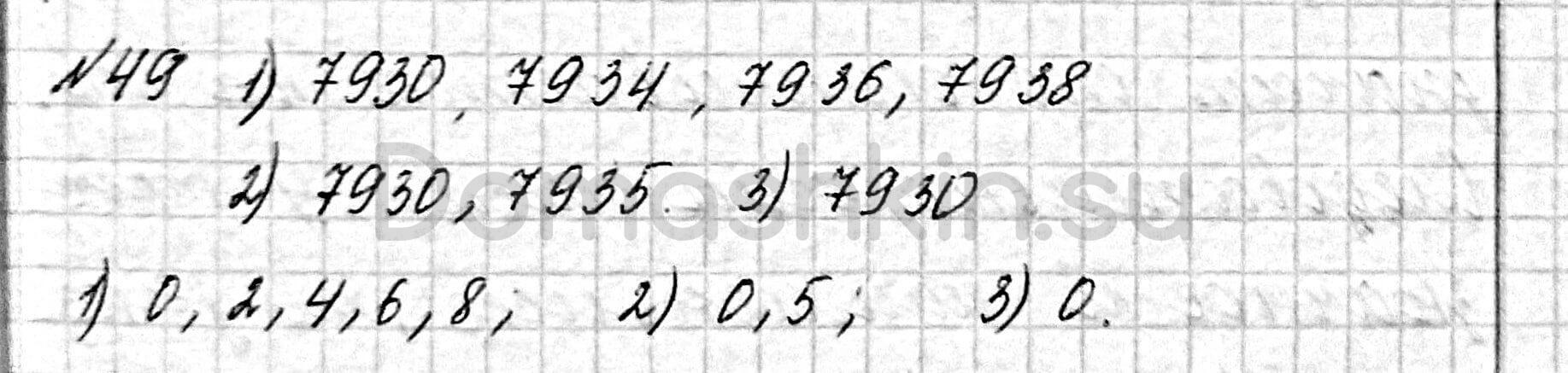 Математика 6 класс учебник Мерзляк номер 49 решение