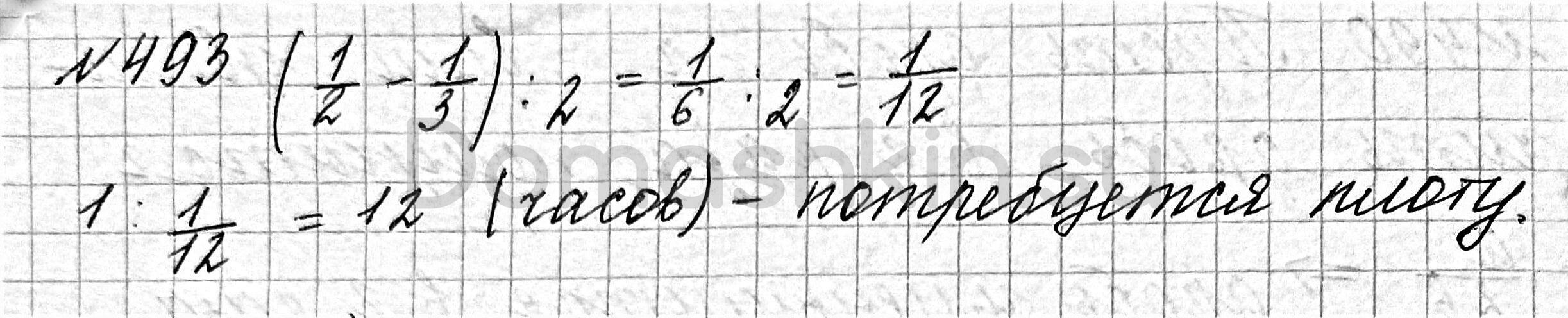 Математика 6 класс учебник Мерзляк номер 493 решение
