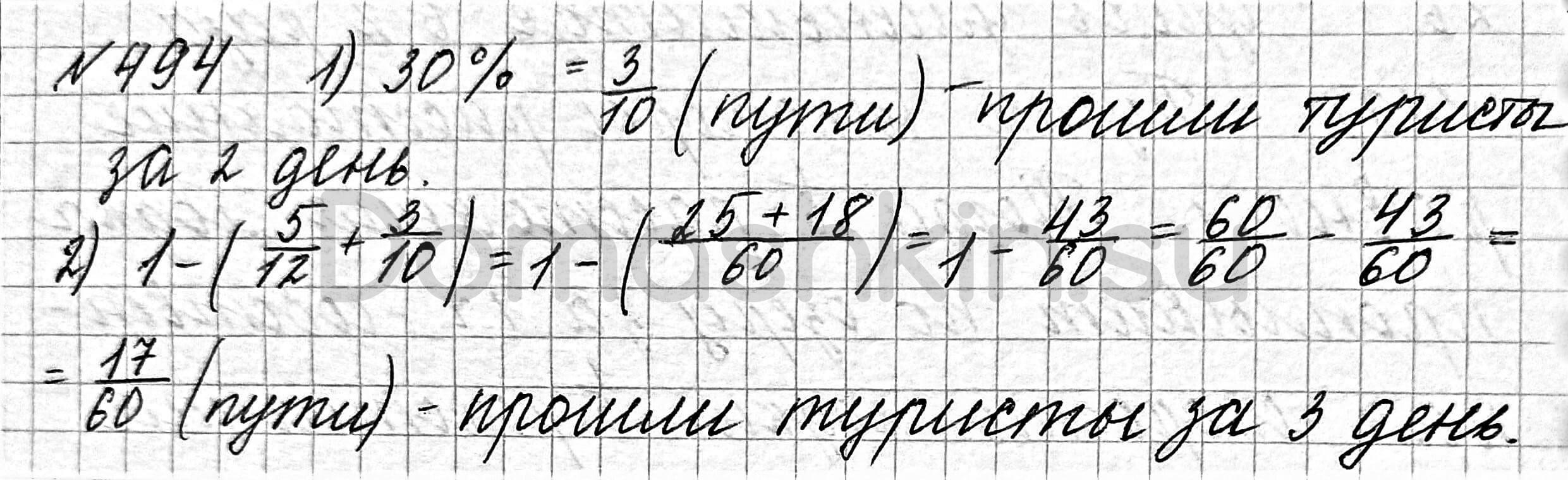 Математика 6 класс учебник Мерзляк номер 494 решение