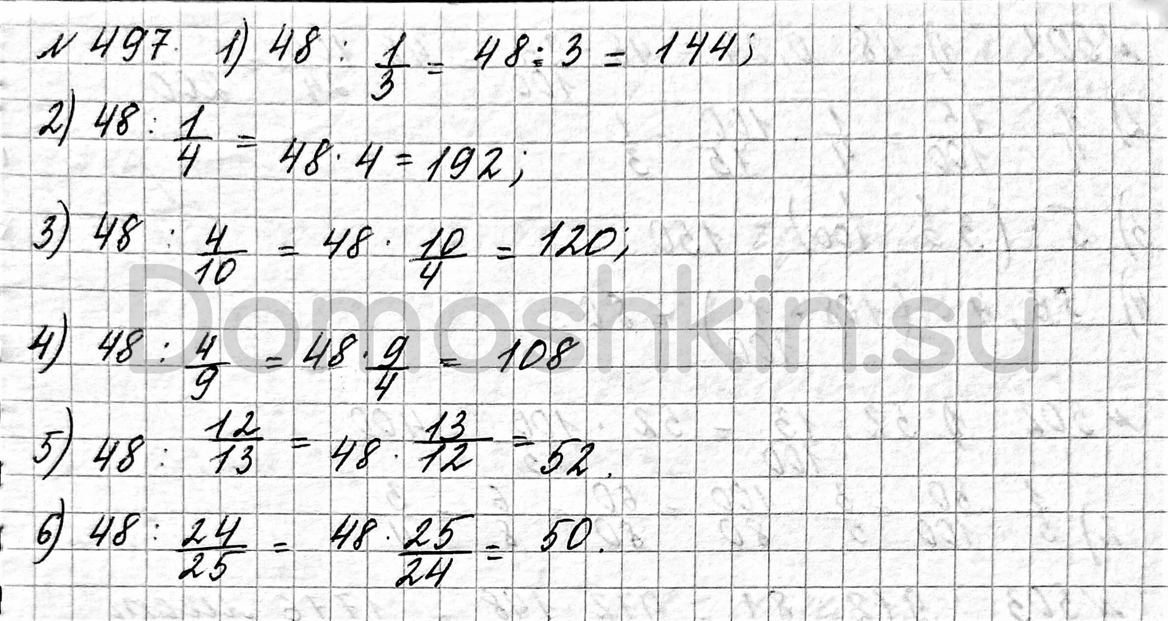 Математика 6 класс учебник Мерзляк номер 497 решение