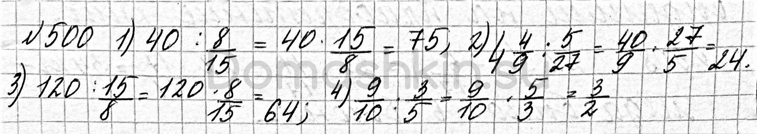 Математика 6 класс учебник Мерзляк номер 500 решение