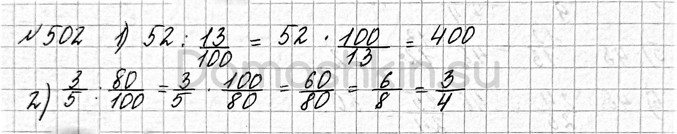 Математика 6 класс учебник Мерзляк номер 502 решение