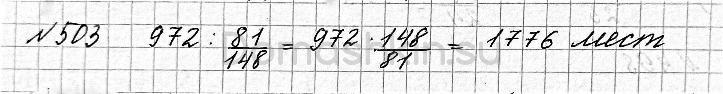 Математика 6 класс учебник Мерзляк номер 503 решение