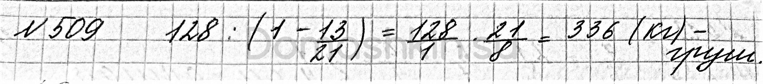 Математика 6 класс учебник Мерзляк номер 509 решение