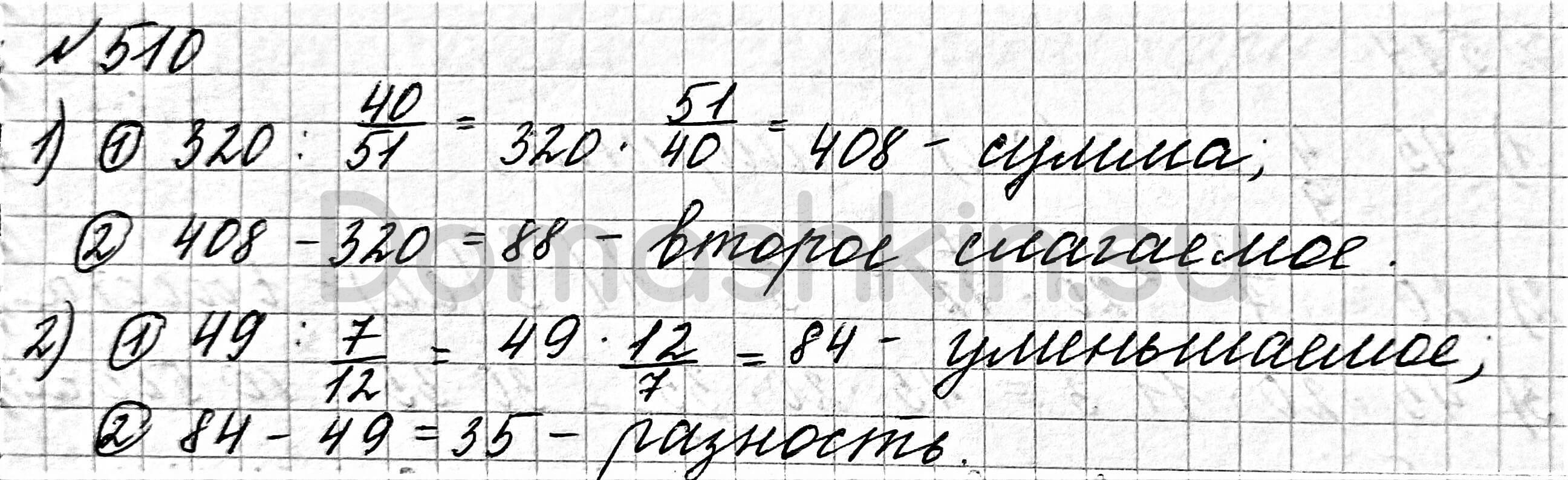 Математика 6 класс учебник Мерзляк номер 510 решение