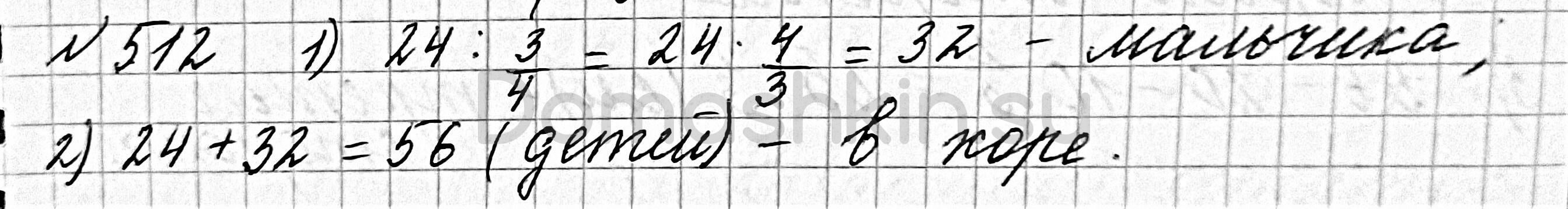 Математика 6 класс учебник Мерзляк номер 512 решение