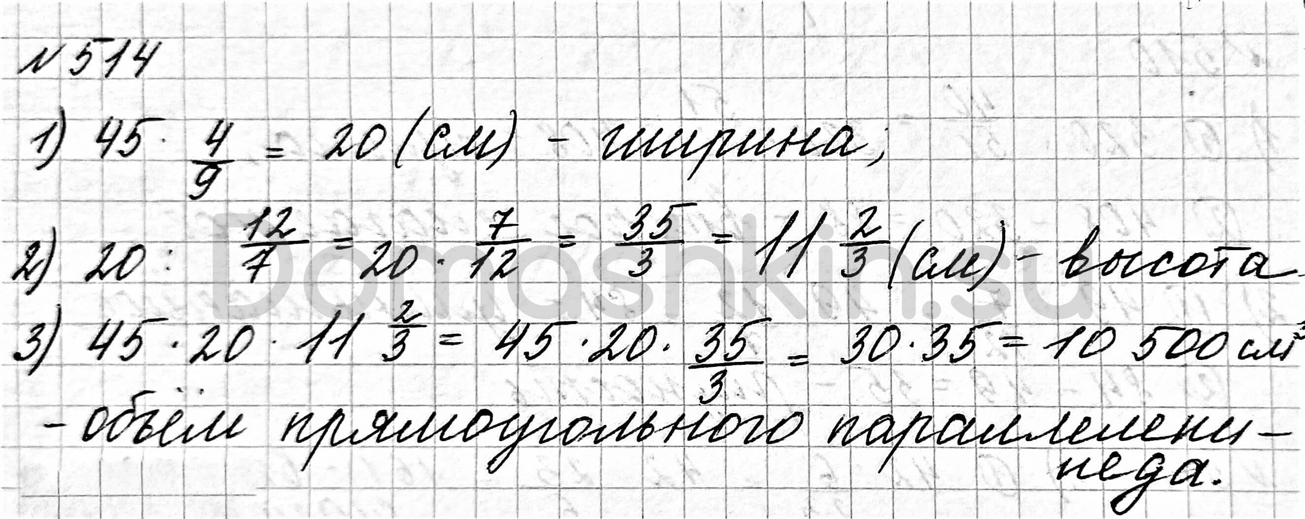 Математика 6 класс учебник Мерзляк номер 514 решение