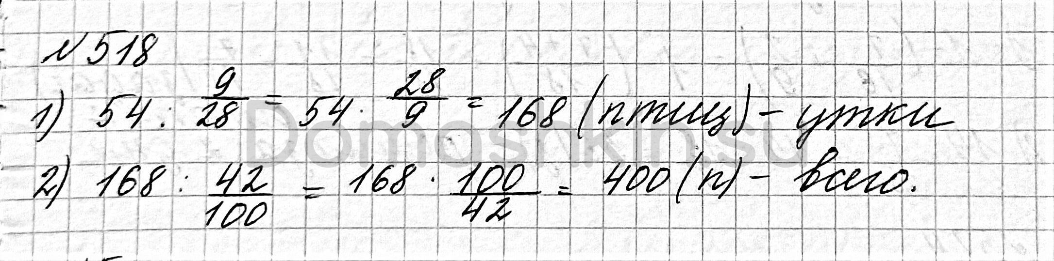 Математика 6 класс учебник Мерзляк номер 518 решение